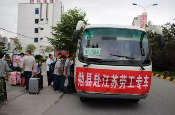 勉县有序输出230余名贫困群众赴江苏务工